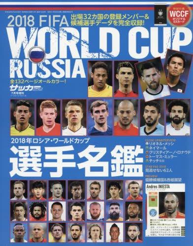 サッカーマガジン表紙